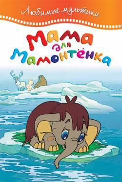 мультфильм Мама для мамонтёнка скачать