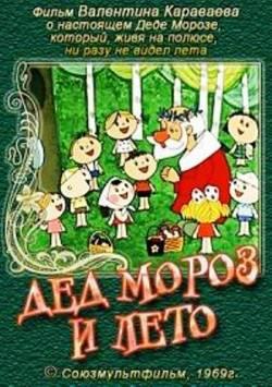 мультфильм Дед Мороз и лето скачать