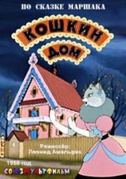 мультфильм Кошкин дом скачать