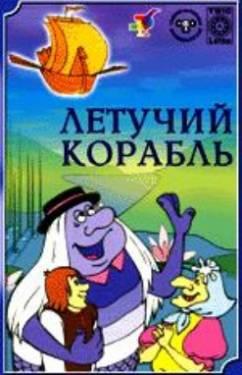 мультфильм Летучий корабль скачать