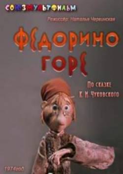 мультфильм Федорино горе скачать