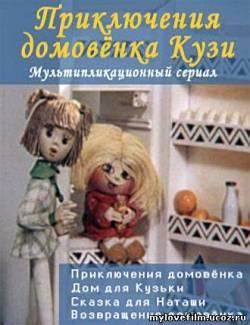 мультфильм Приключения домовёнка Кузи скачать