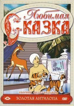 мультфильм Золотая антилопа скачать