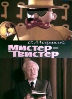 мультфильм Мистер Твистер скачать