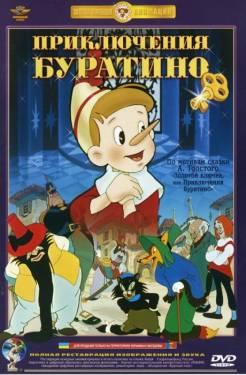 мультфильм Приключения Буратино скачать