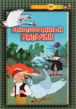 мультфильм Заколдованный мальчик / Чудесное путешествие Нильса с дикими гусями скачать