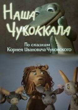 мультфильм Наша Чукоккала скачать