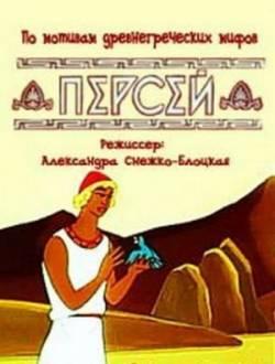 мультфильм Персей скачать