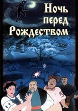мультфильм Ночь перед Рождеством скачать