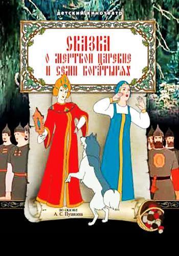 фото сказка о мёртвой царевне и о семи богатырях