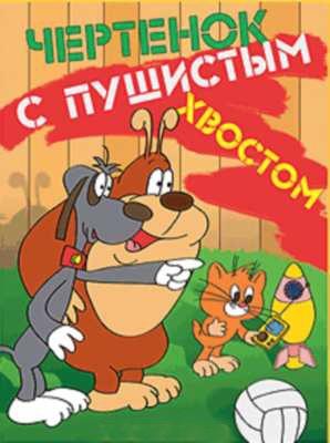 Скачать бесплатно советские мультики через торрент в хорошем качестве фото 682-345