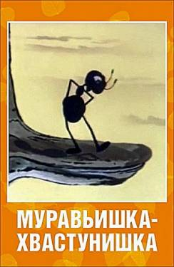 мультфильм Муравьишка-хвастунишка скачать