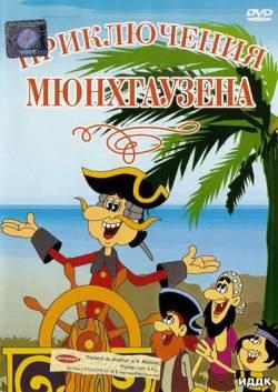 мультфильм Приключения Мюнхаузена скачать