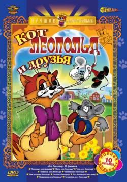 мультфильм Кот Леопольд / Приключения кота Леопольда скачать
