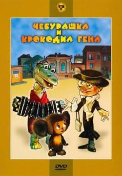 мультфильм Чебурашка и крокодил Гена скачать
