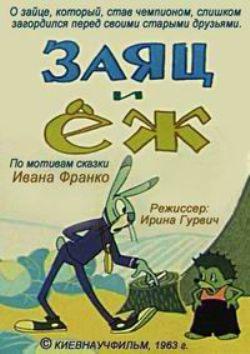 мультфильм Заяц и ёж скачать