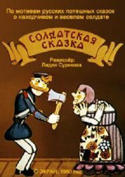 Мультфильм скачать бесплатно в хорошем качестве советские фото 357-618