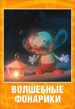 мультфильм Волшебные фонарики скачать