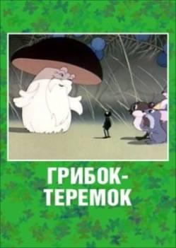 мультфильм Грибок-теремок скачать
