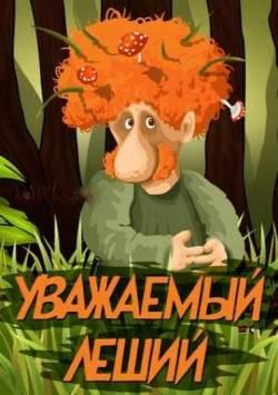 мультфильм Уважаемый Леший скачать