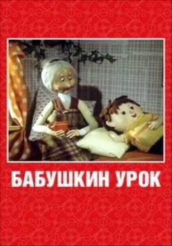 мультфильм Бабушкин урок скачать