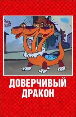 мультфильм Доверчивый дракон скачать