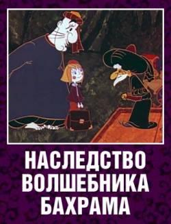 мультфильм Наследство волшебника Бахрама скачать