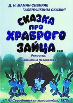 мультфильм Сказка про храброго зайца скачать