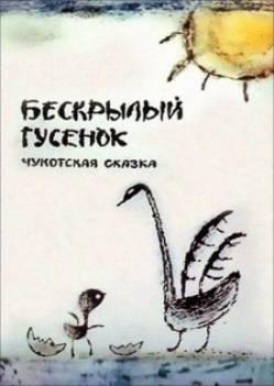 мультфильм Бескрылый гусёнок скачать