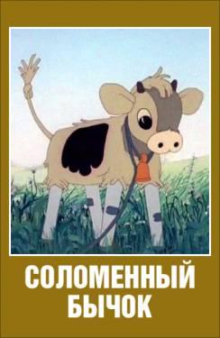 мультфильм Соломенный бычок скачать
