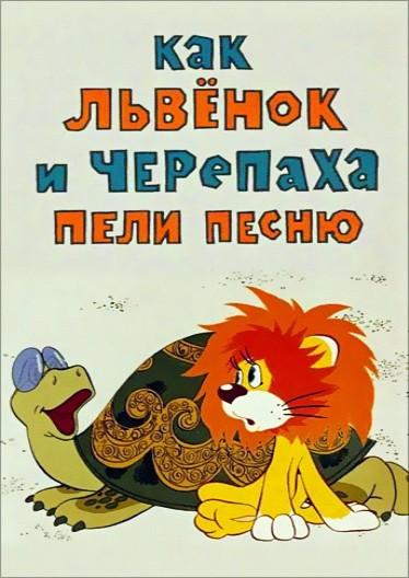 Черепаха и львенок мультфильм скачать торрент.