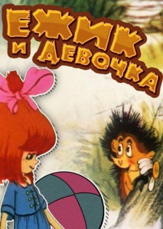 Скачать бесплатно в хорошем качестве советские сказки и мультфильмы фото 367-759